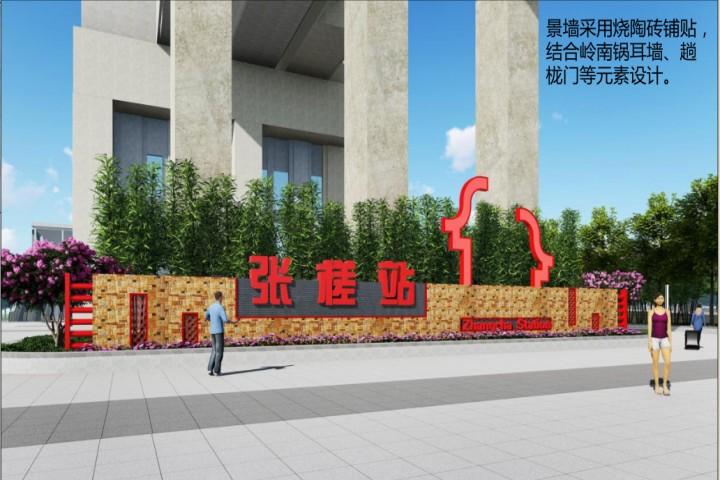 广佛环线张槎站配套工程