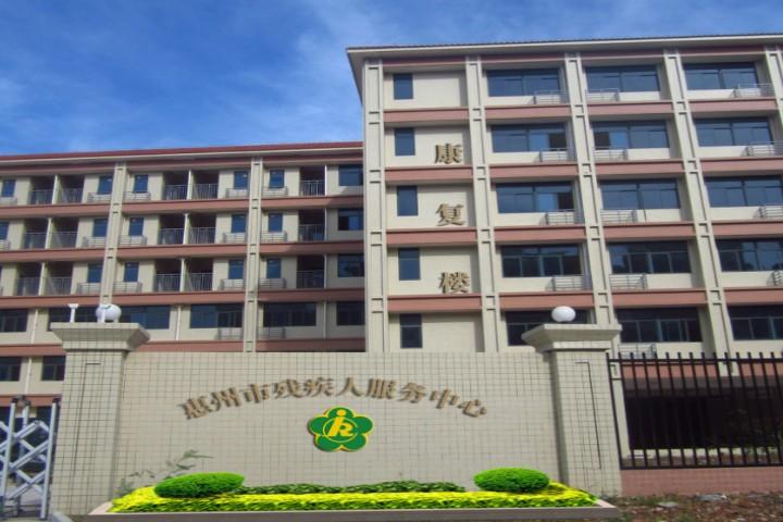 惠州市残疾人综合服务中心建筑装修工程